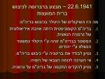 22 6 1941