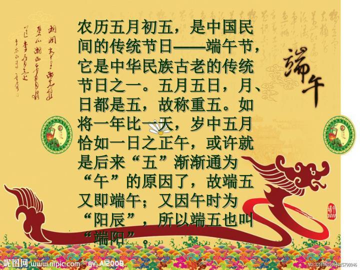 农历五月初五,是中国民间的传统节日