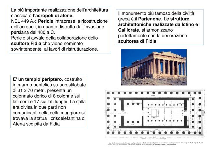 La più importante realizzazione dell'architettura classica è