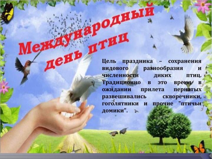 ДЕНЬ ПТИЦ