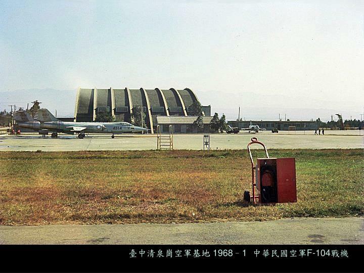 臺中清泉崗空軍基地