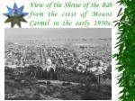 view of the shrine of the b b from the crest of mount carmel in the early 1950s