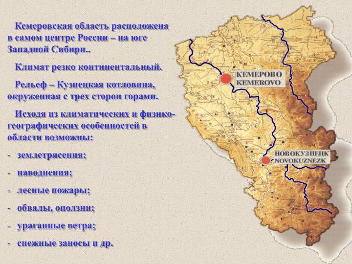 Кемеровская область расположена в самом центре России – на юге Западной Сибири..
