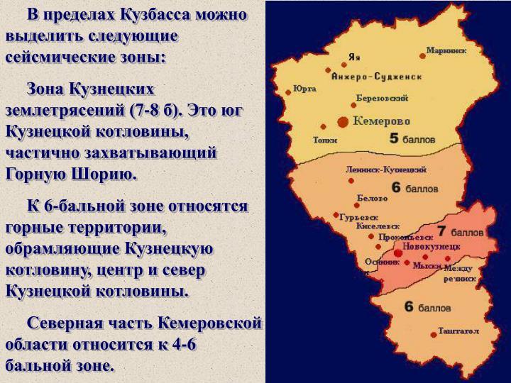 В пределах Кузбасса можно выделить следующие сейсмические зоны: