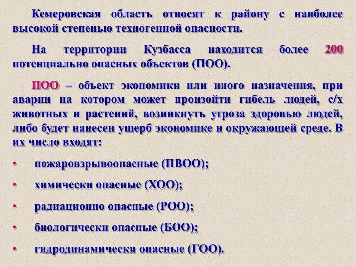 Кемеровская область относят к району с наиболее высокой степенью техногенной опасности.