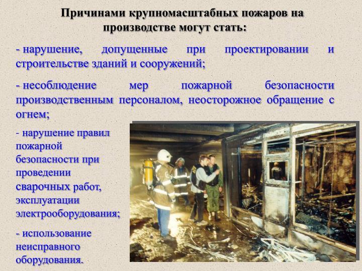 Причинами крупномасштабных пожаров на производстве могут стать: