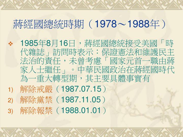 蔣經國總統時期(