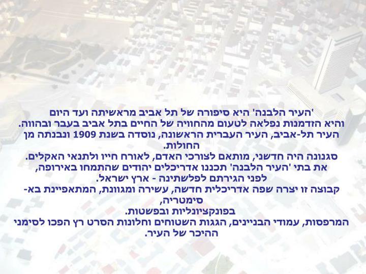 'העיר הלבנה' היא סיפורה של תל אביב מראשיתה ועד היום