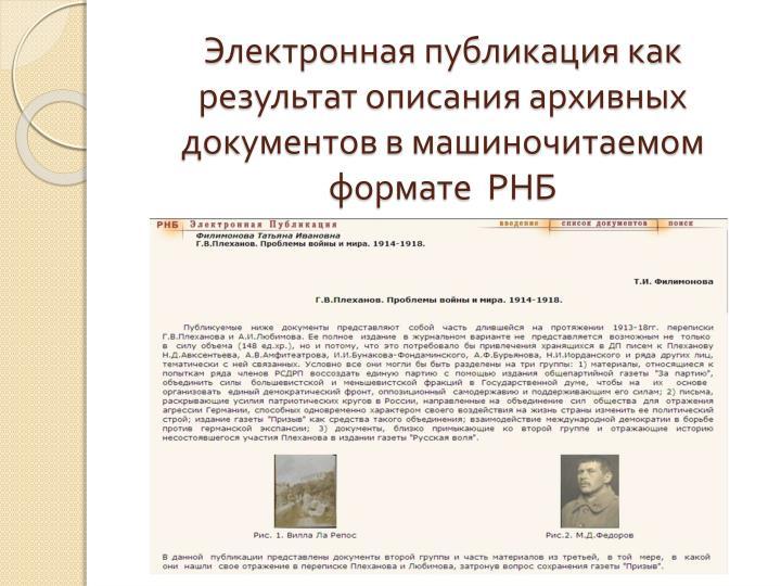 Электронная публикация как результат описания архивных документов в машиночитаемом формате  РНБ
