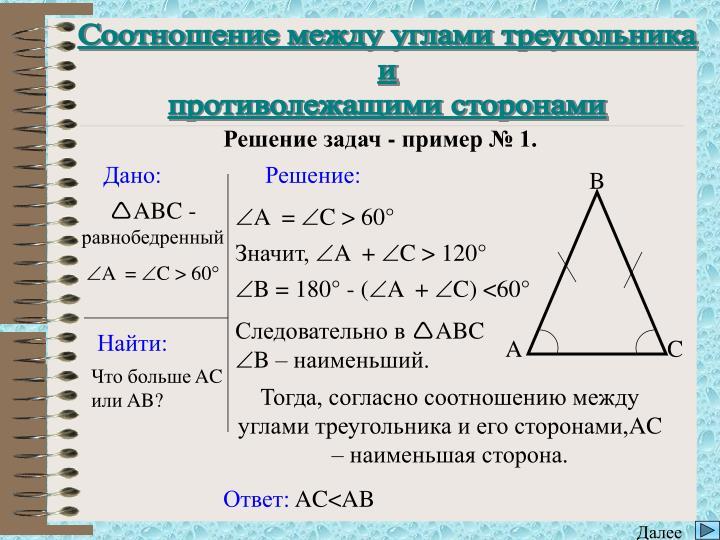 Соотношение между углами треугольника