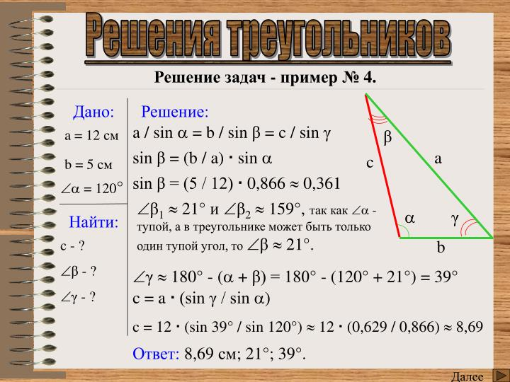 Решения треугольников