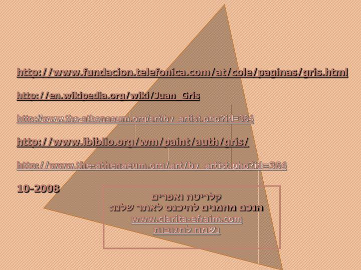 http://www.fundacion.telefonica.com/at/cole/paginas/gris.html