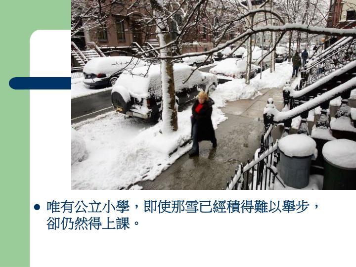 唯有公立小學,即使那雪已經積得難以舉步,卻仍然得上課。
