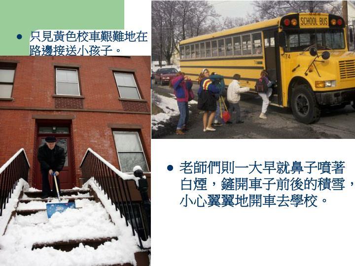 只見黃色校車艱難地在路邊接送小孩子。