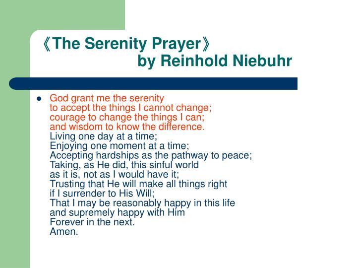 《The Serenity Prayer》