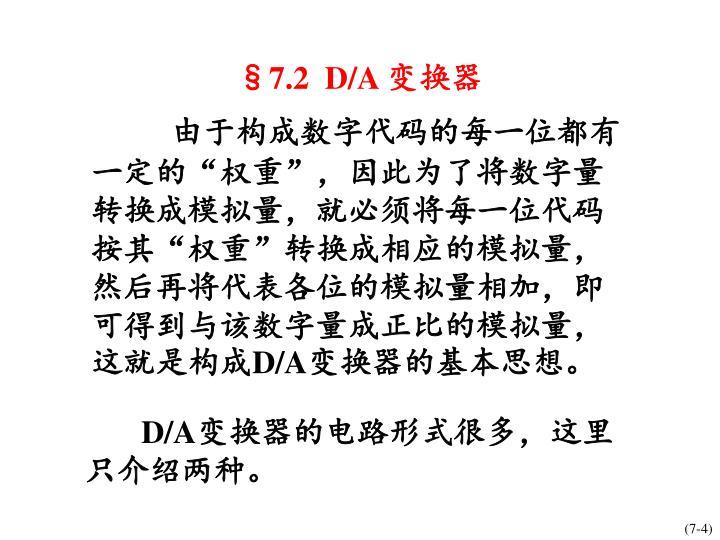 §7.2  D/A