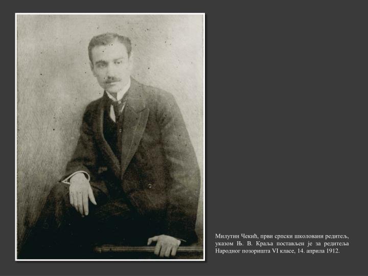 Милутин Чекић, први српски школовани редитељ, указом Њ.