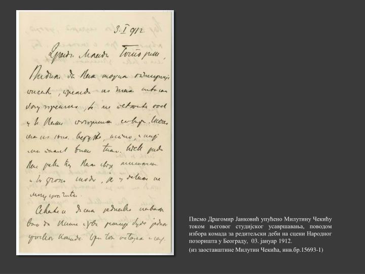 Писмо Драгомир Јанковић упућено Милутину Чекићу током његовог студијског усавршавања, поводом избора комада за редитељски деби на сцени Народног позоришта у Београду,  03. јануар 1912.