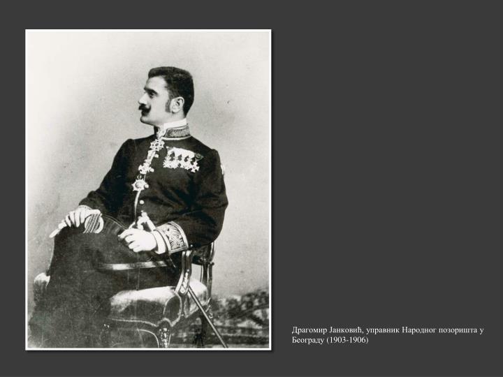 Драгомир Јанковић, управник Народног позоришта у Београду (1903-1906)