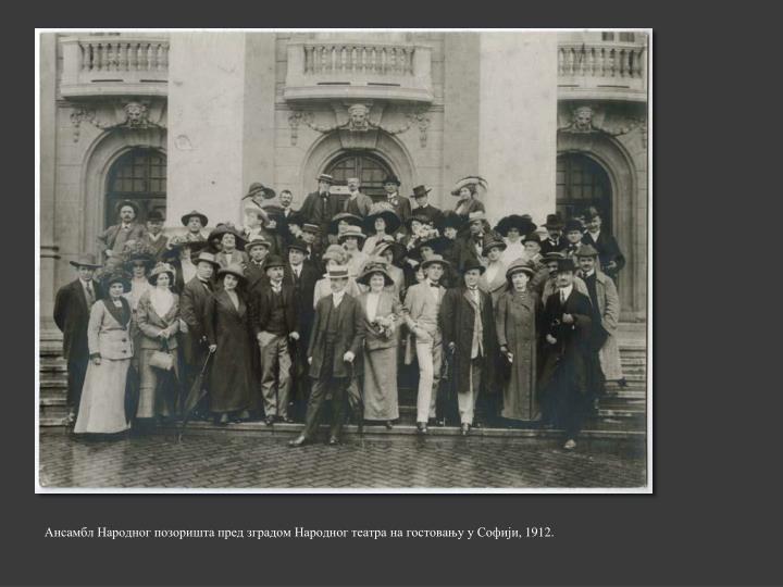 Ансамбл Народног позоришта пред зградом Народног театра на гостовању у Софији, 1912.