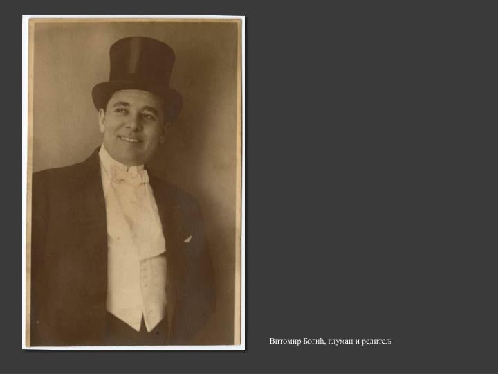 Витомир Богић, глумац и редитељ