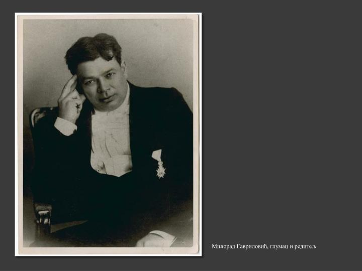 Милорад Гавриловић, глумац и редитељ