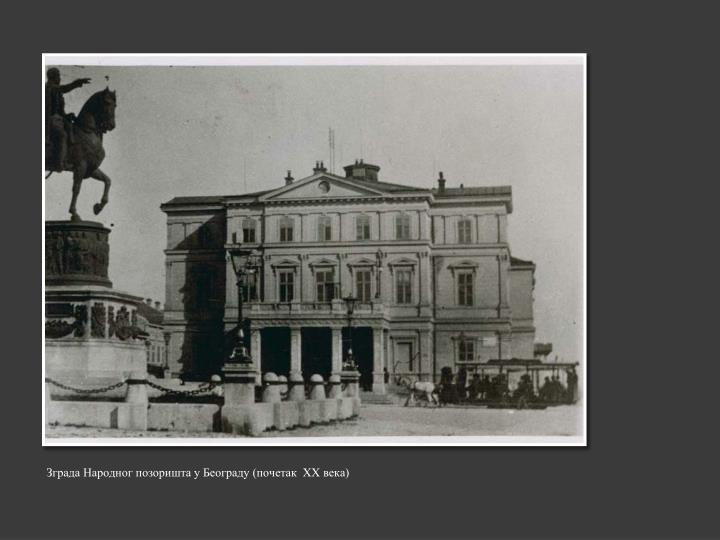 Зграда Народног позоришта у Београду (почетак