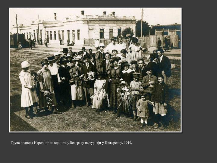 Група чланова Народног позоришта у Београду на турнеји у Пожаревцу, 1919.