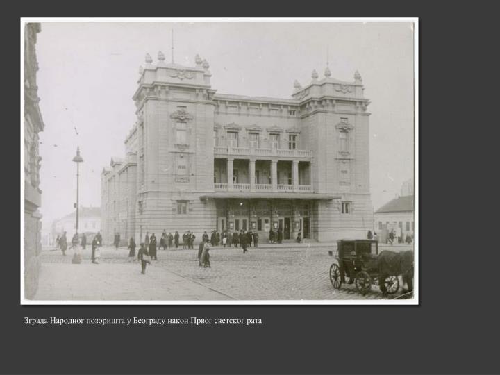 Зграда Народног позоришта у Београду након Првог светског рата