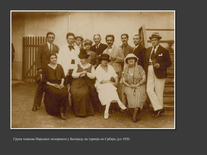 Група чланова Народног позоришта у Београду на турнеји по Србији, јул 1920.