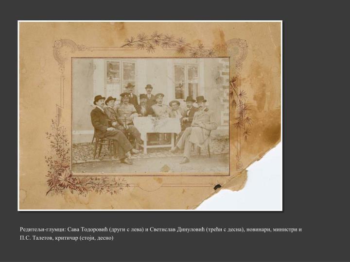 Редитељи-глумци: Сава Тодоровић (други с лева) и Светислав Динуловић (трећи с десна), новинари, министри и