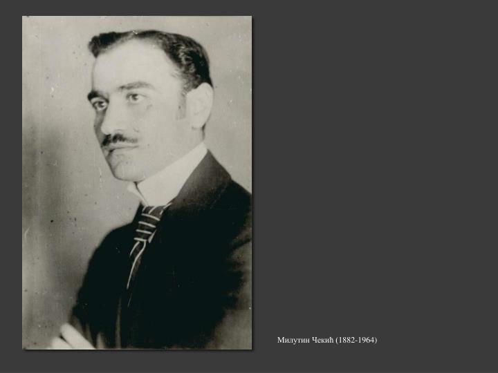 Милутин Чекић (1882-1964)