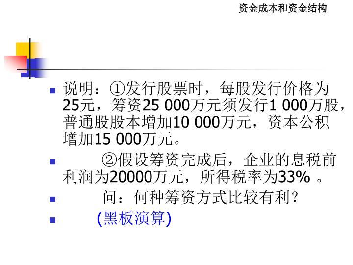 说明:①发行股票时,每股发行价格为