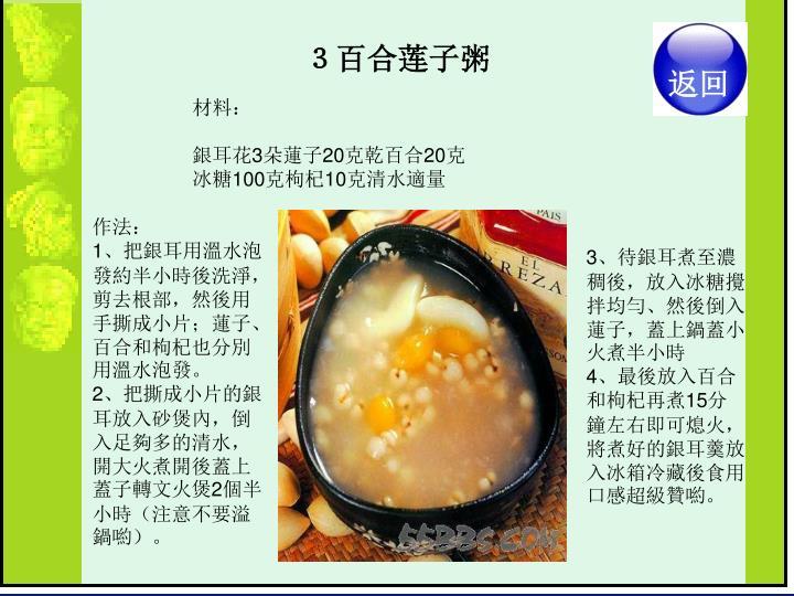 3百合莲子粥