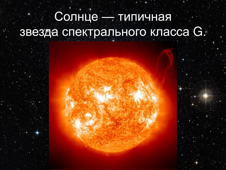 Солнце— типичная звездаспектрального классаG.