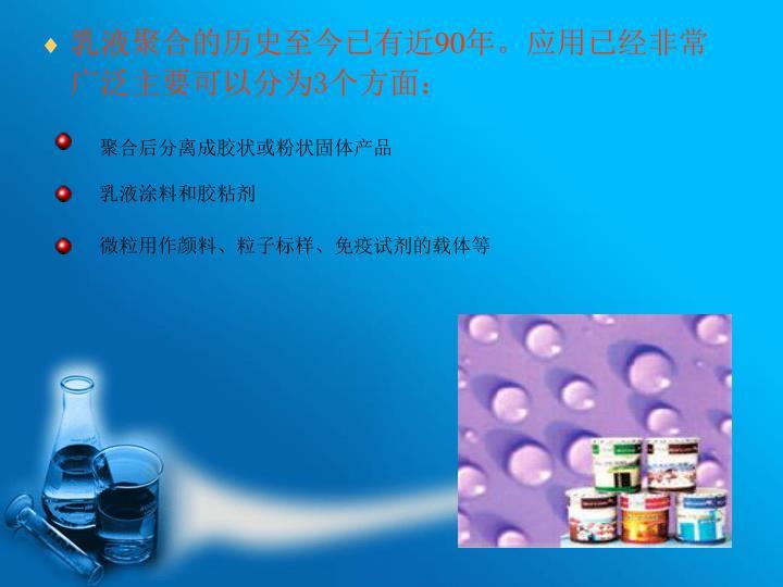聚合后分离成胶状或粉状固体产品