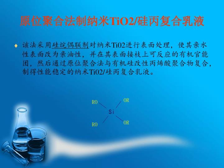 原位聚合法制纳米