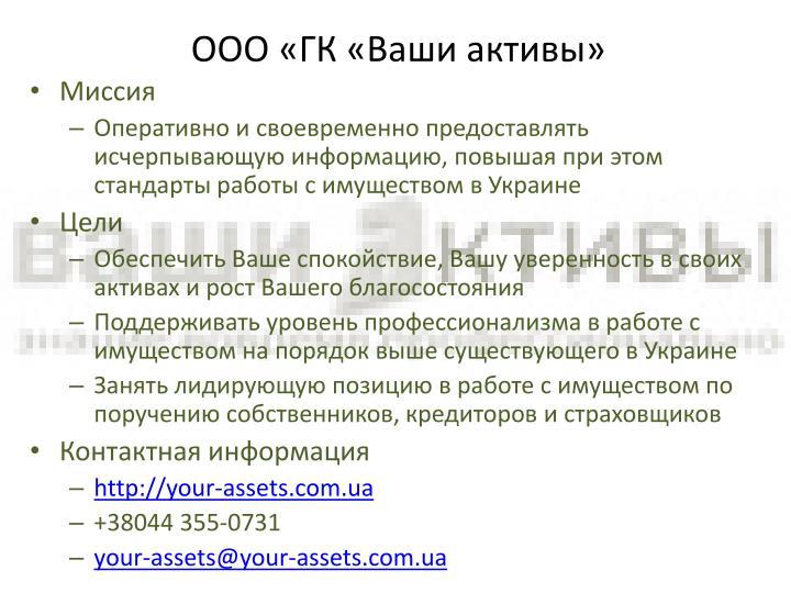 ООО «ГК «