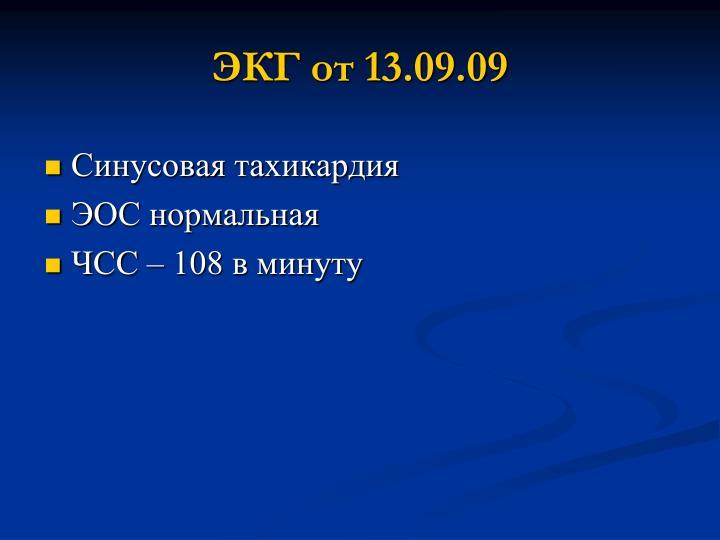ЭКГ от 13.09.09