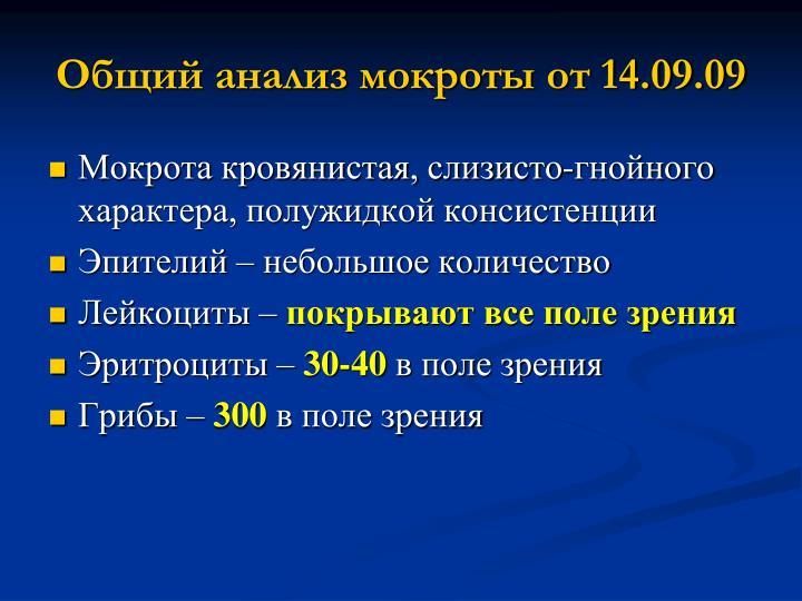 Общий анализ мокроты от 14.09.09