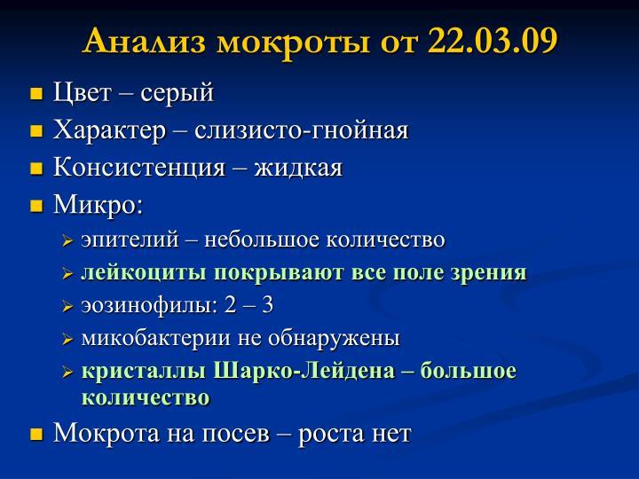Анализ мокроты от 22.03.09