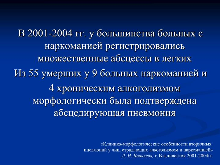 В 2001