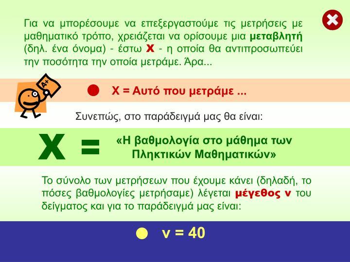 Χ = Αυτό που μετράμε ...