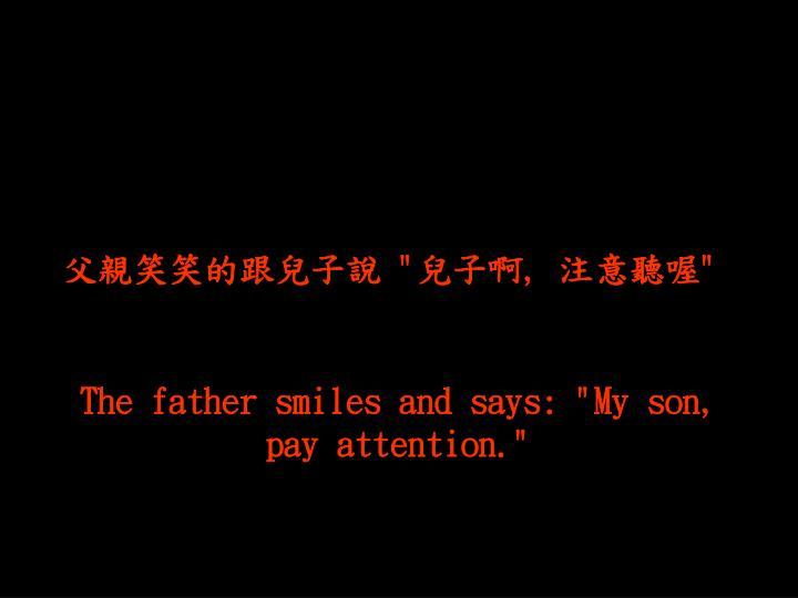 父親笑笑的跟兒子說