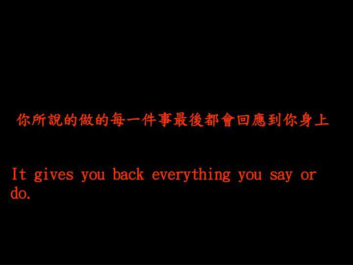 你所說的做的每一件事最後都會回應到你身上