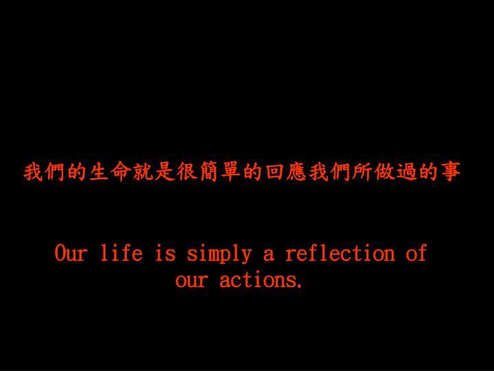 我們的生命就是很簡單的回應我們所做過的事