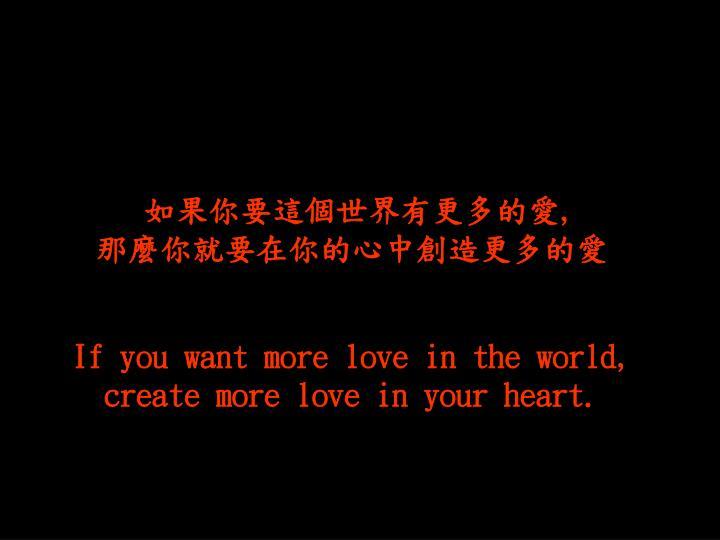 如果你要這個世界有更多的愛