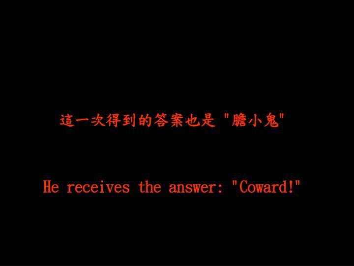 這一次得到的答案也是