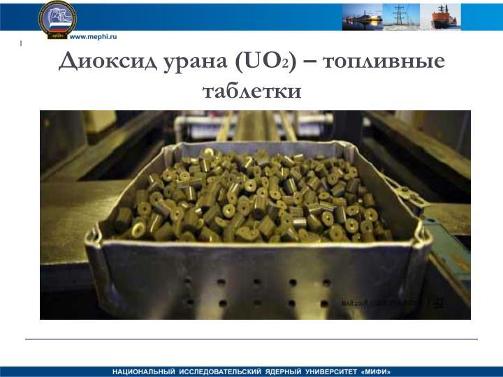 Диоксид урана (