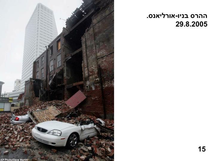 ההרס בניו-אורליאנס.